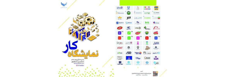 برگزاری نمایشگاه کار در دانشگاه تهران